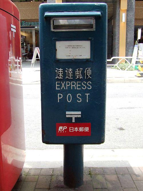 中央 局 徳島 マリンピア 分室 郵便 徳島中央郵便局