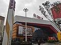 Jilin Wanda Plaza.jpg