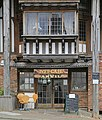 Just in Case wine bar and Anvil cafe, Bank Street, Bishops Waltham - geograph.org.uk - 225190.jpg