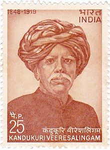 Kandukuri Veeresalingam 1974 stamp of India.jpg