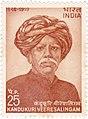 Kandukuri Veeresalingam 1974 stamp of India.jpg