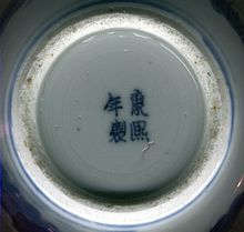 Porcelain counterfeit sevres marks How to