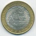 Kazan coin.jpg