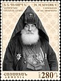 Kevork V Soorenian 2017 stamp of Armenia.jpg