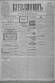 Kievlyanin 1902 204.pdf