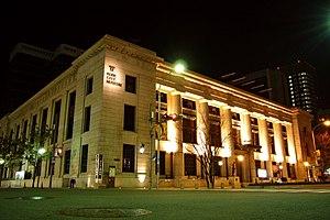 Kobe City Museum - Kobe City Museum; formerly the Kobe branch of the Yokohama Specie Bank (1935)