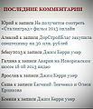 Kommentarii-na-saite-vesti-24.jpg