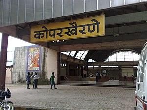 Kopar Khairane railway station - Image: Kopar khairane entrance