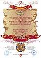 Kosciuškos kryžiaus diplomas.jpg