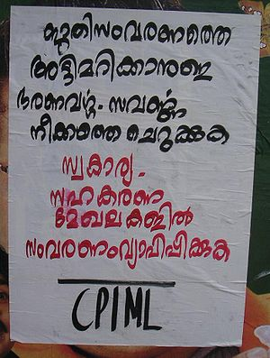 2006 Indian anti-reservation protests - CPI(ML) poster in Kottayam, calling for expanded quotas for lower castes, including private sector