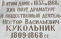 Мемориальная доска на доме-резиденции Кукольника в Таганроге. © TaganrogCity.Com