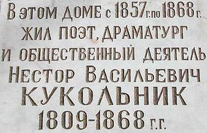 Nestor Kukolnik - Memorial plate on Nestor Kukolnik's residence in Taganrog. © TaganrogCity.Com