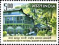 LBSNAA 2009 stamp of India.jpg