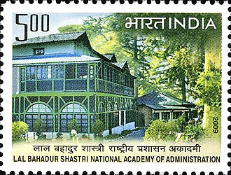 Lal Bahadur Shastri National Academy of Administration - A 2009 stamp dedicated to LBSNAA