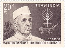 Laxmanrao Kirloskar 1969 stamp of India.jpg