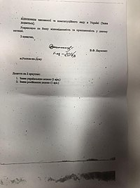 Letter from Yanukovych to Putin (2014-03-01) 04.jpg