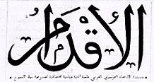 https://upload.wikimedia.org/wikipedia/commons/thumb/0/0d/Logo_L%27Ikdam.jpg/220px-Logo_L%27Ikdam.jpg