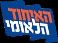 Logo Unión Nacional Israel.png