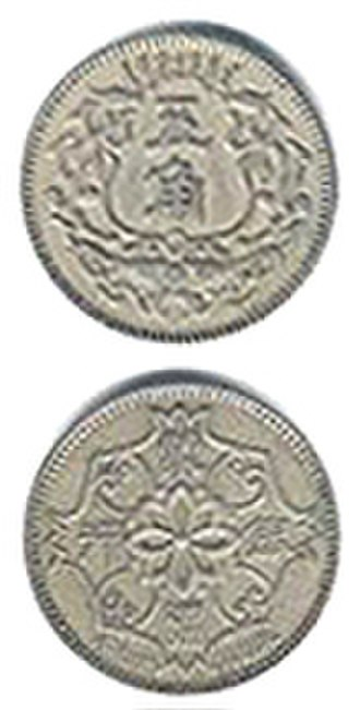 History of Chinese currency - A 5 Jiao Coin issued in 1938 by the Bank of Mengjiang.