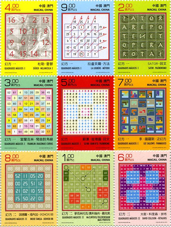 Macau stamps featuring magic squares Macau stamps featuring 9 magic squares.jpg