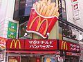 Mc Donald alla Giapponese (1278657987).jpg