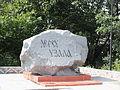 Memorial stone for Dersu Uzala in Korfovsky 2.jpg