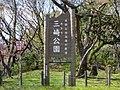 Misaki Park Akita-Yamagata.jpg