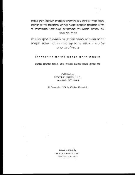 File:Mishnah-D-Nezikin2-Vilna.pdf