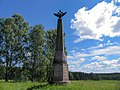 Monument to the 1st Grenadier Division of General Stroganov Face 2005-06-22.jpg