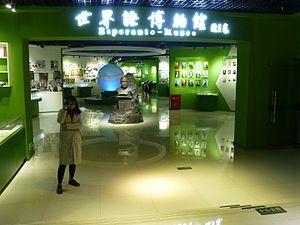 Internacia Esperanto-Muzeo en la universitato de Zaozhuang