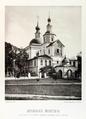 N.A.Naidenov (1883). Danilov Monastery church.png