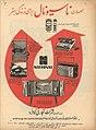 NATIONAL ad, Zan-e Rooz, Issue 148 - 6 January 1968.jpg