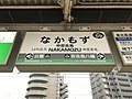Naka-Mozu Station Sign (Koya Line) 2.jpg