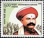 Narayan Meghaji Lokhande 2005 stamp of India.jpg