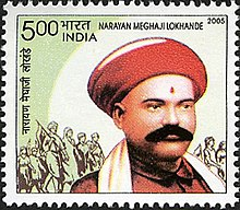 Narayan Meghaji Lokhande 2005 stamp of India.jpg