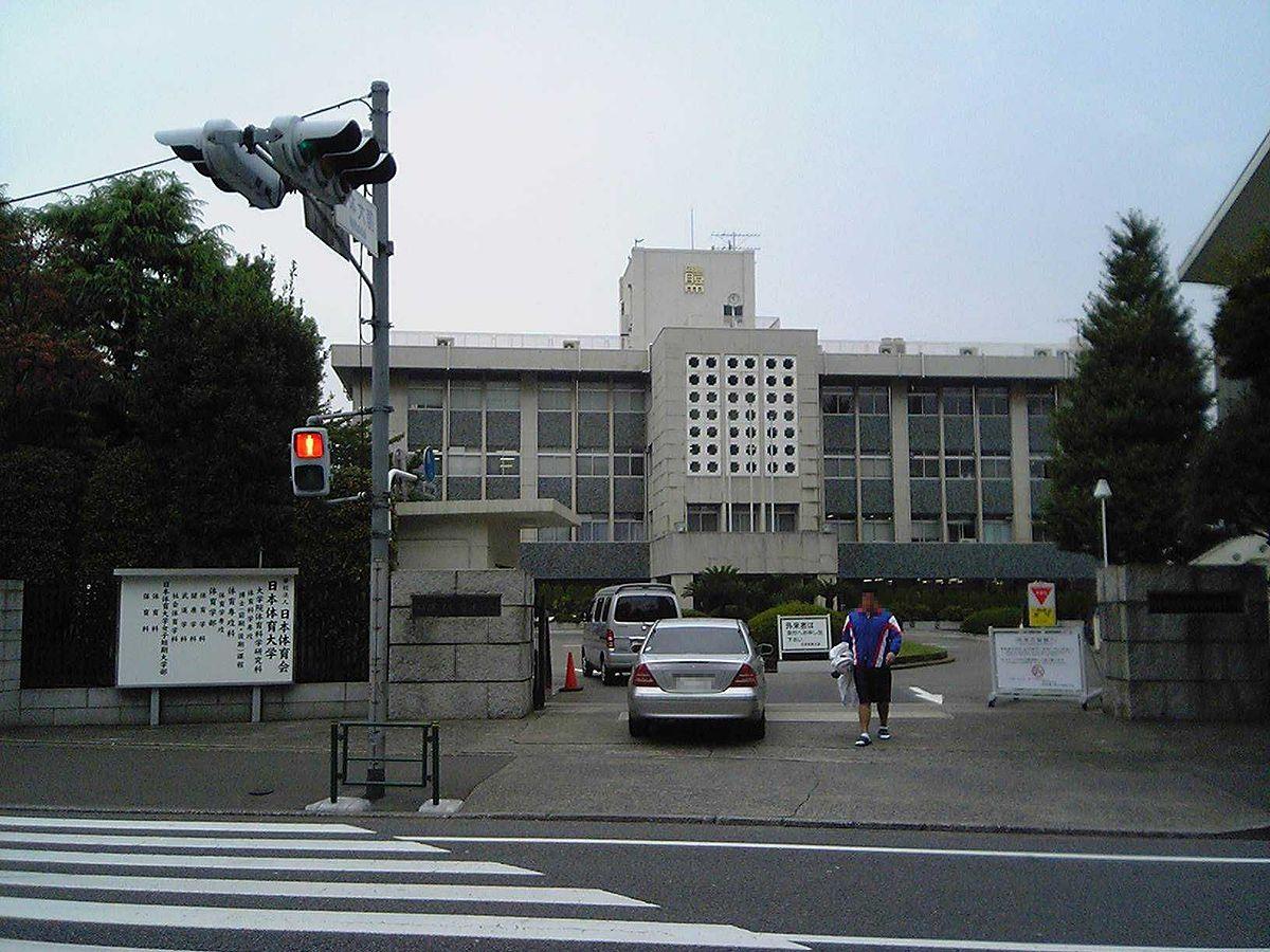 日本体育大学女子短期大学部