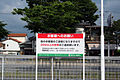 Notification signboard of Seven-Eleven Japan.jpg