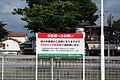 Notification signboard of Seven-Eleven Japan.jpg