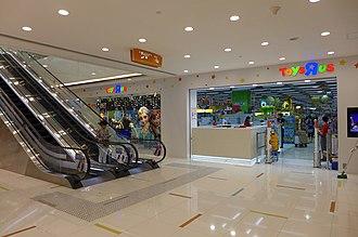 "Toys ""R"" Us - Toys ""R"" Us in Ocean Terminal, Tsim Sha Tsui, Hong Kong"
