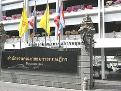 Office of the Council of State 02.jpg