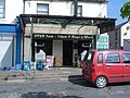 Old style filling station, Galgate - Barnard Castle - geograph.org.uk - 831969.jpg