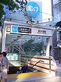 Omotesando-Station-2006-06-07 1.jpg