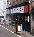Ore no french ningyocho tokyo 2014.jpg