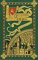Originalausgabe Dreizehnlinden 1878.jpg