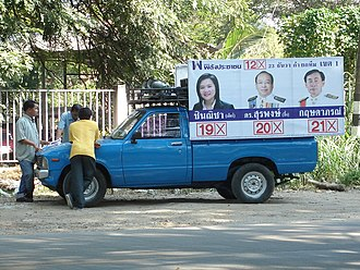 People's Power Party (Thailand) - Canvassing car of the People's Power Party in Chiang Mai 2007