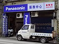Panasonic Keelung Service Center 20141220.jpg