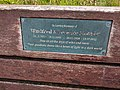 Photograph of a bench (OpenBenches 345).jpg