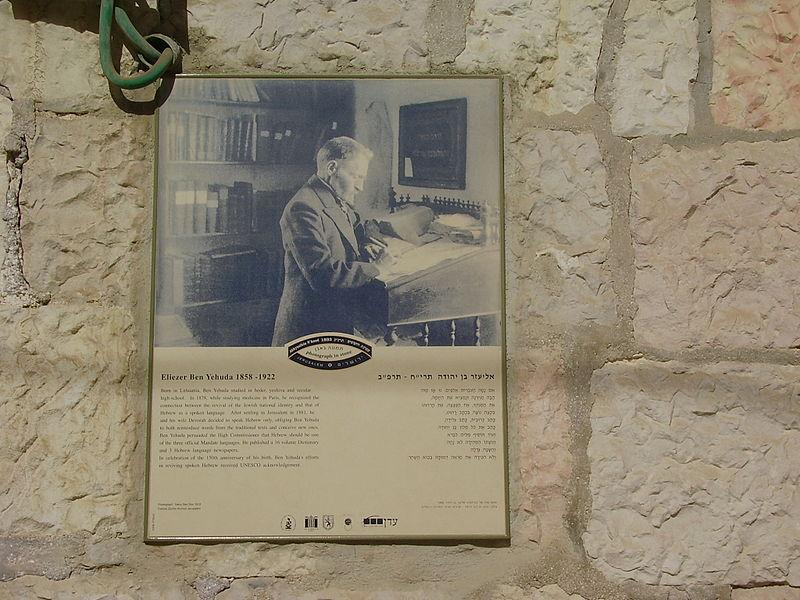בית אליעזר בן יהודה
