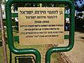 PikiWiki Israel 20292 Lehi (Israel freedom fighters) in Petah Tikva Isr.JPG