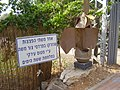 PikiWiki Israel 9929 bomb dropped on tzur-moshe in the six days war.jpg